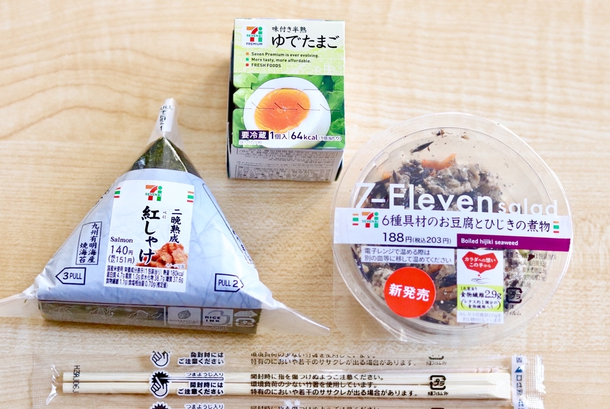 f:id:momoko-nutrition:20191018174151j:plain