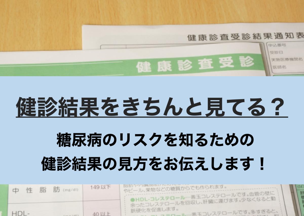 f:id:momoko-nutrition:20191020185027p:plain