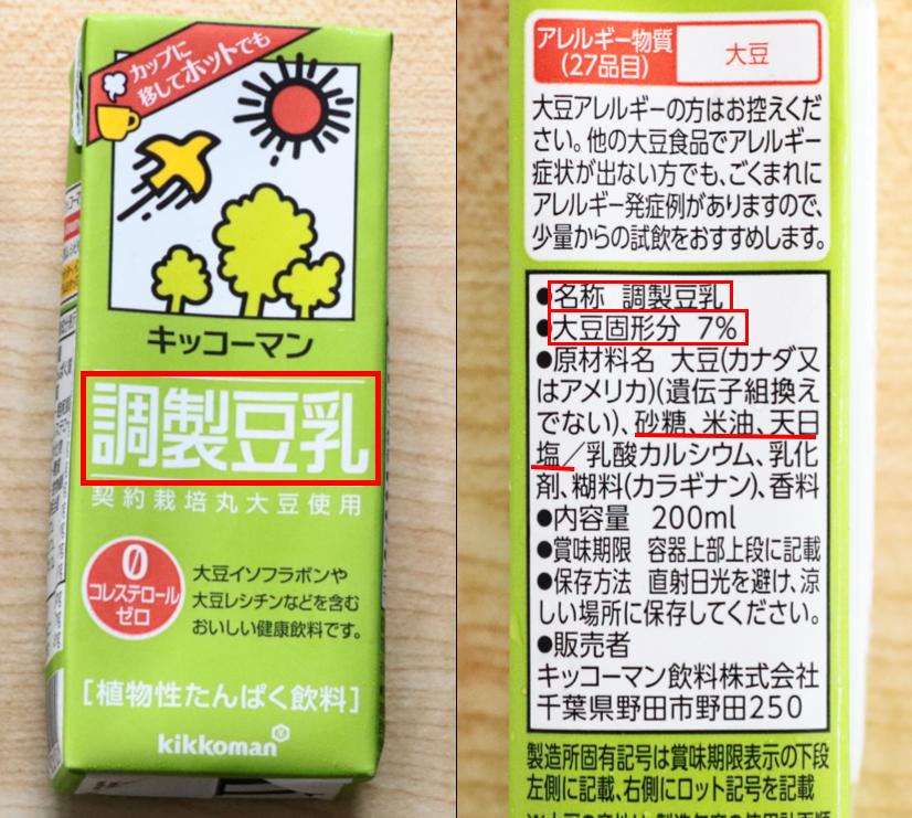 f:id:momoko-nutrition:20191028145431p:plain