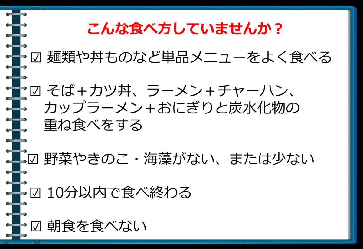 f:id:momoko-nutrition:20191120221911p:plain