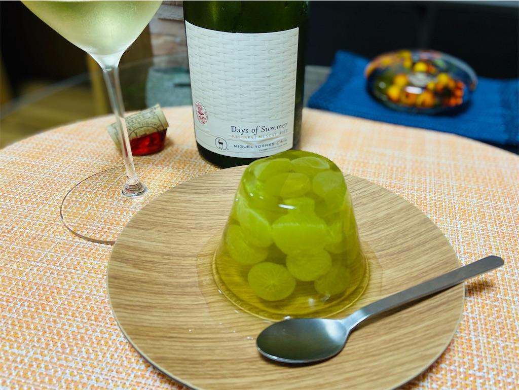 f:id:momoko-wine:20200624084146j:image