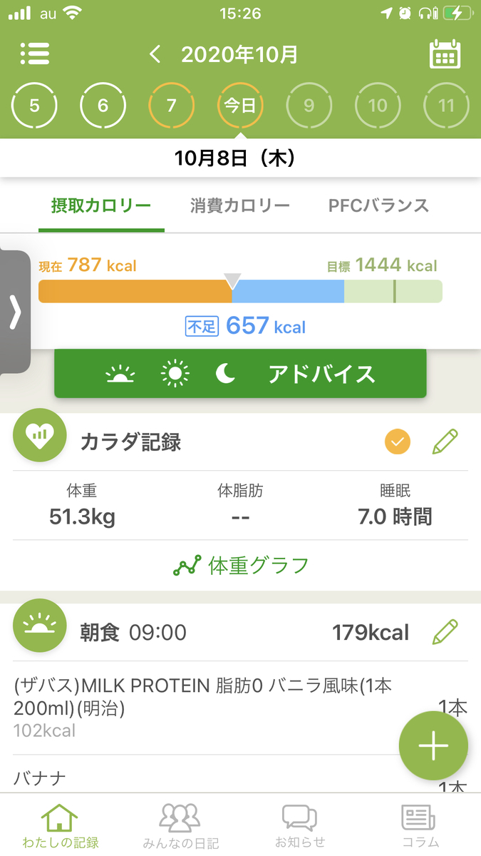f:id:momoko50:20201008152717j:plain