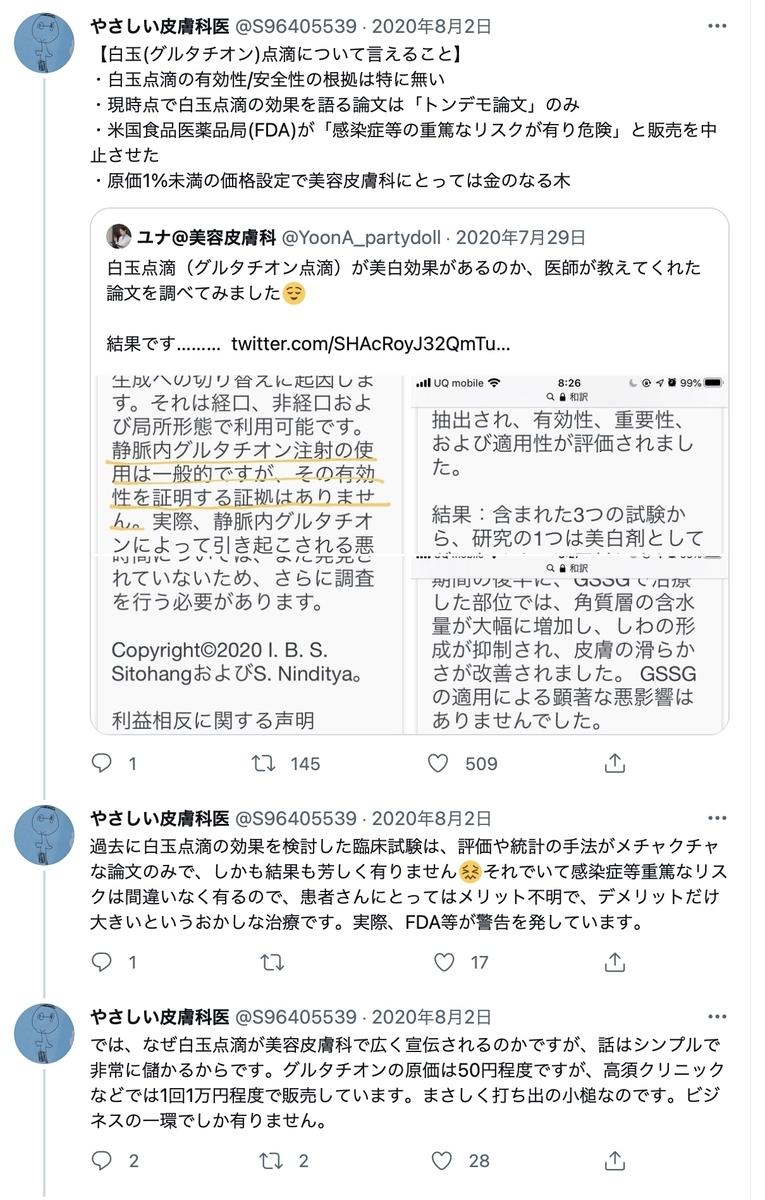 f:id:momoko50:20210713130544j:plain