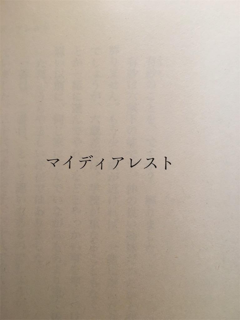 f:id:momoko8882:20180826101045j:image