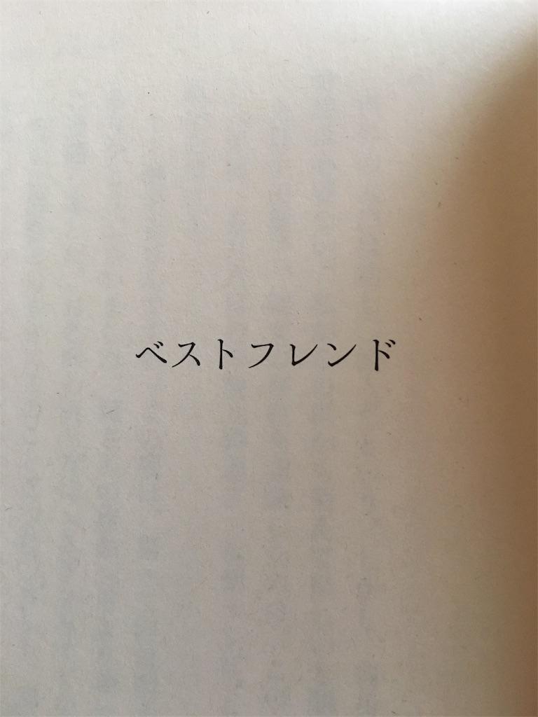 f:id:momoko8882:20180827145958j:image