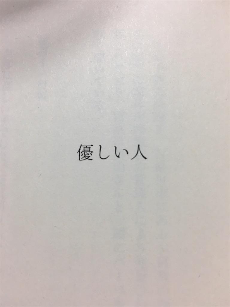 f:id:momoko8882:20180918193841j:image