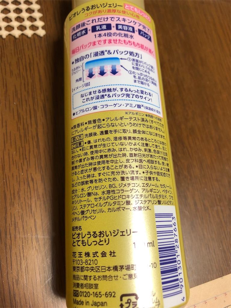 f:id:momoko8882:20190127215448j:image