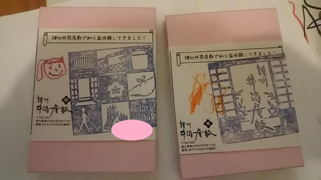 f:id:momokodokin:20170817233108j:plain