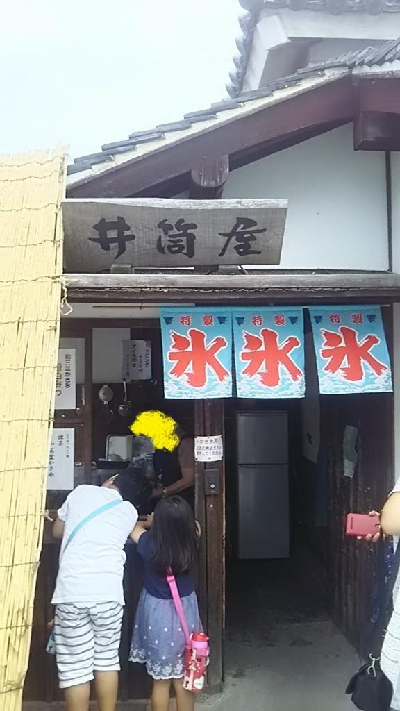 f:id:momokodokin:20170817233308j:plain