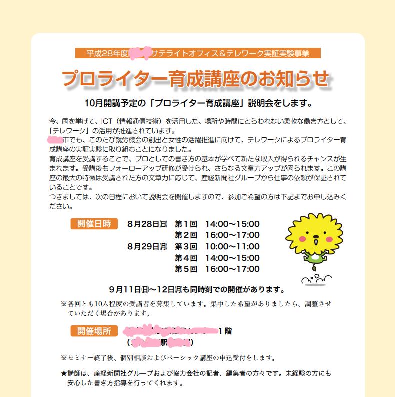 f:id:momokodokin:20170830224117p:plain