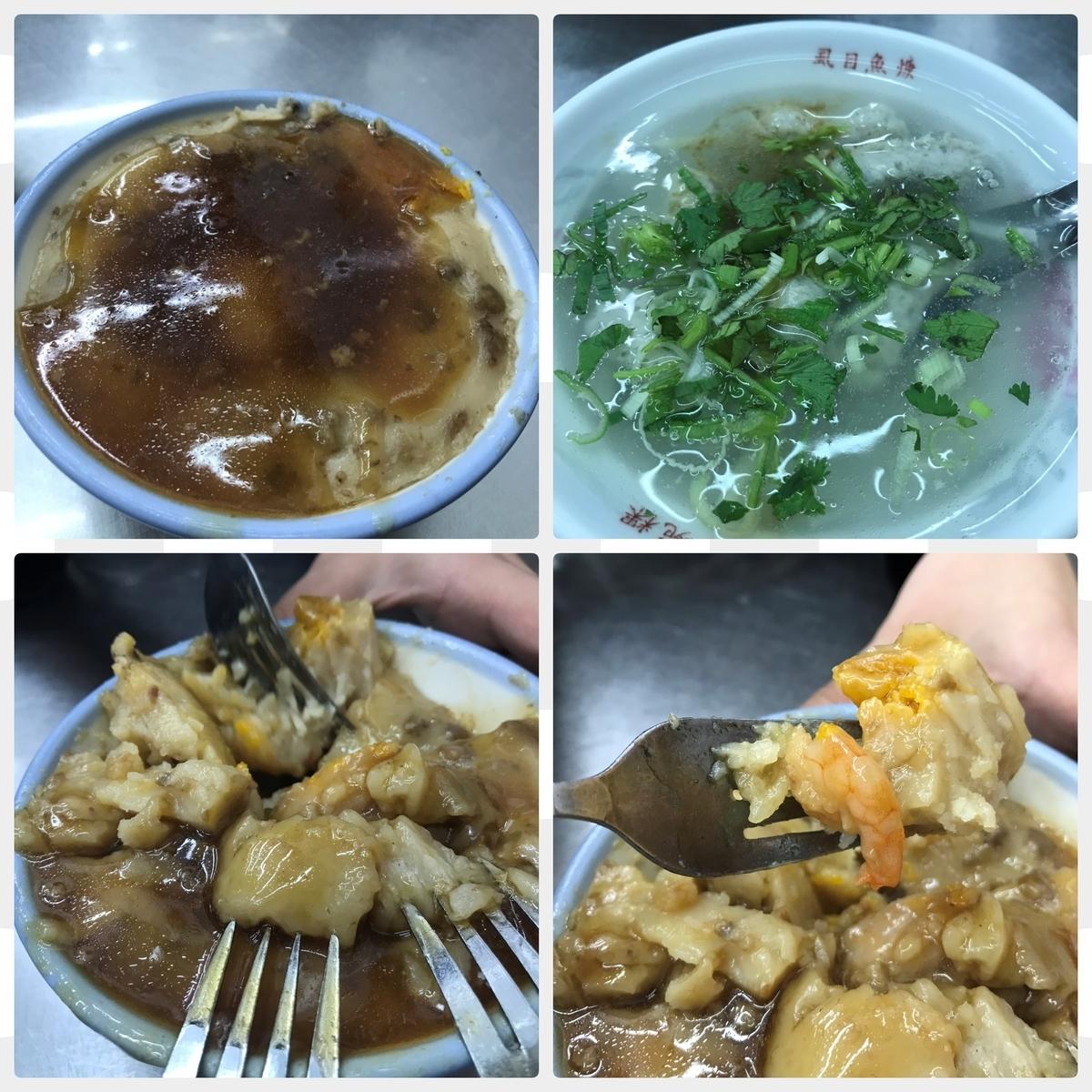 小南鄭記碗粿