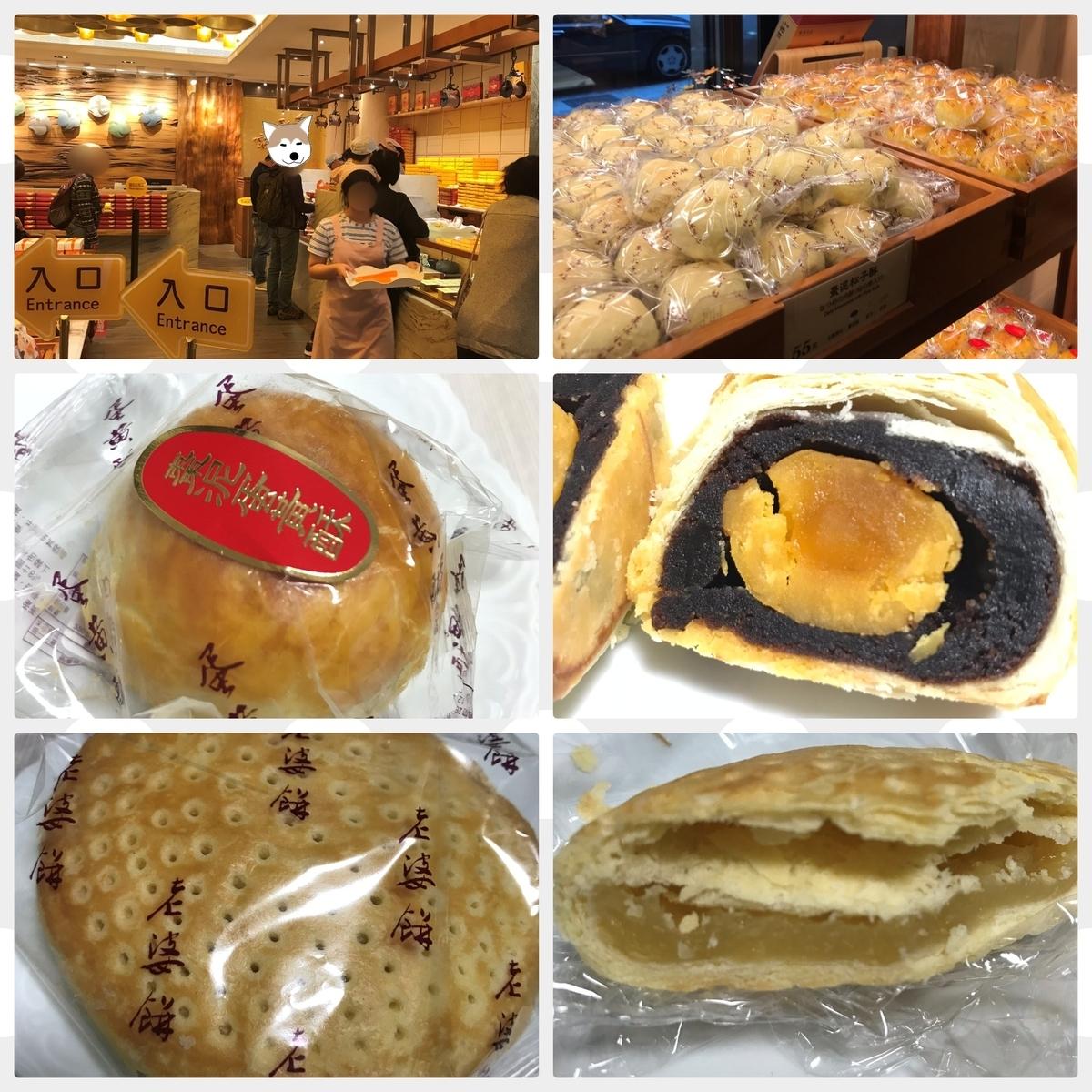 梨記餅 犁記餅店 台湾菓子 パイナップルケーキ