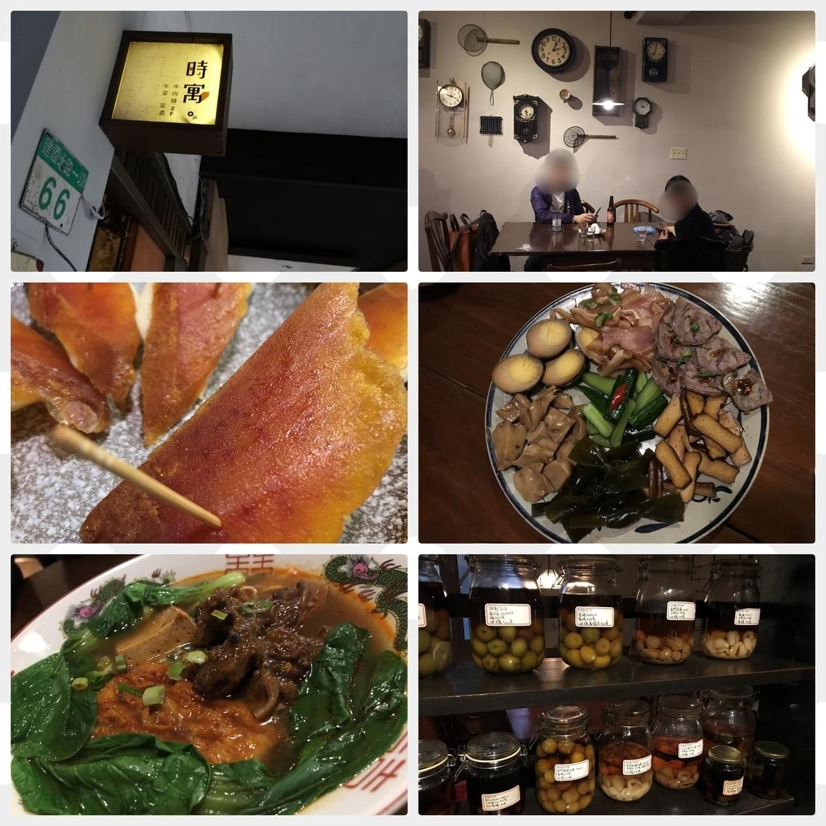 牛肉麺 時寓 台北