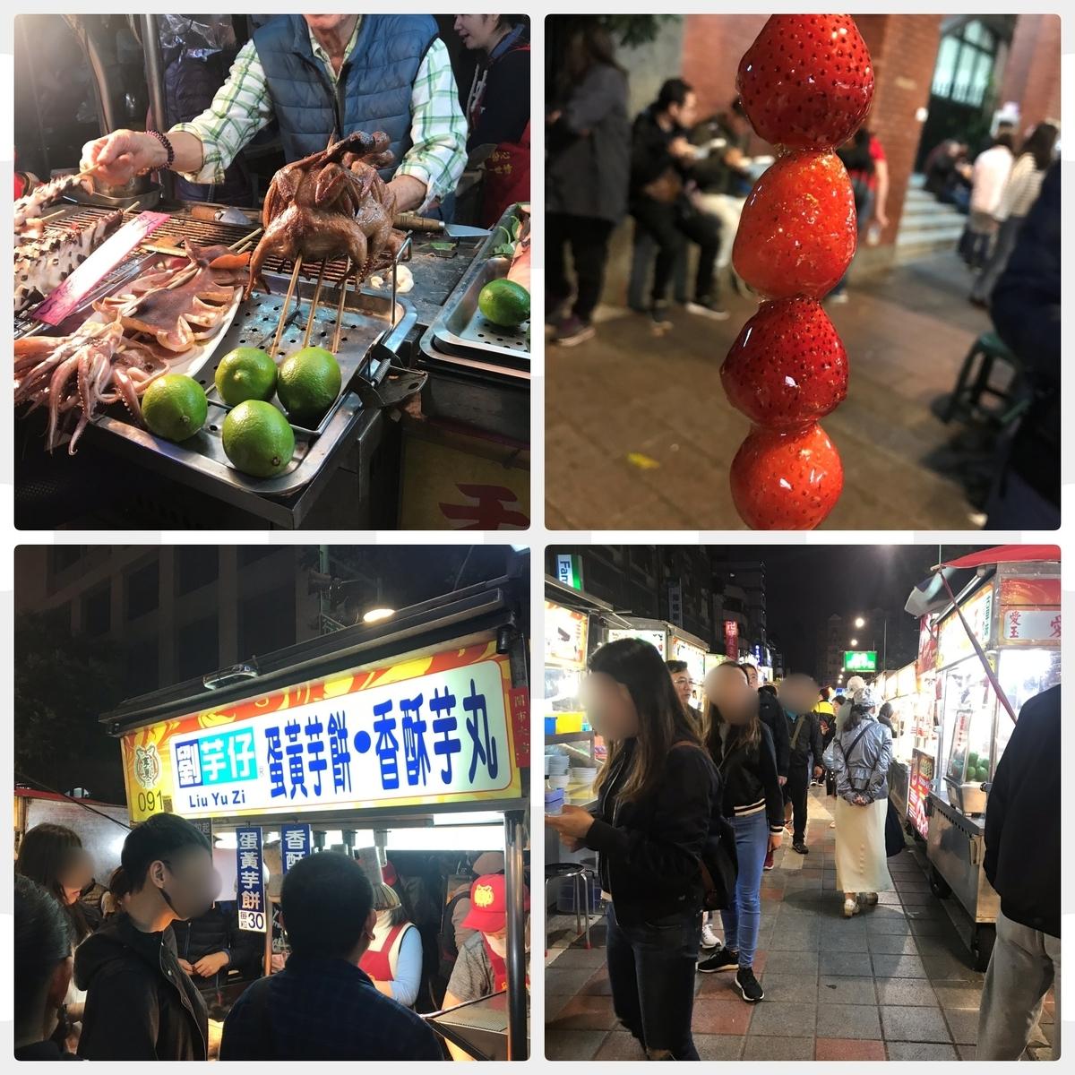 台湾夜市 苺あめ