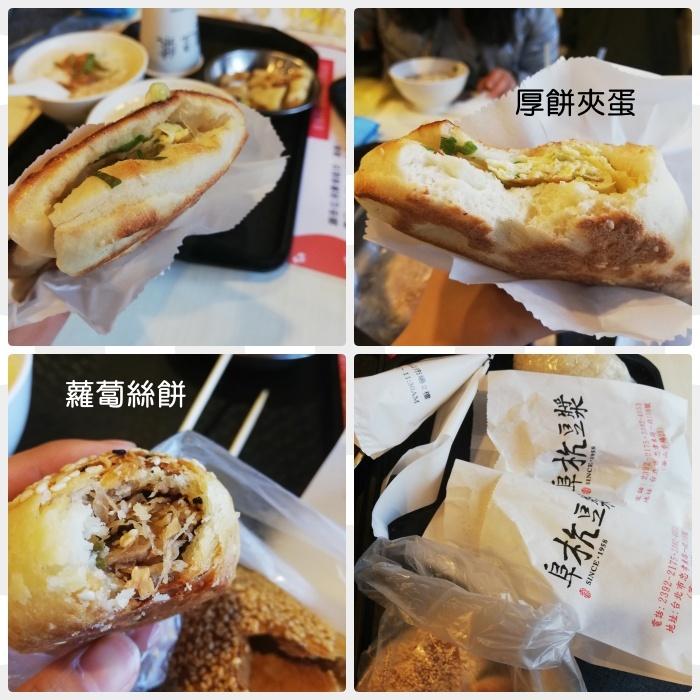 阜杭豆漿 厚餅