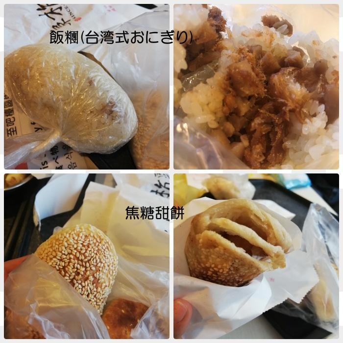 阜杭豆漿 厚餅 パイ