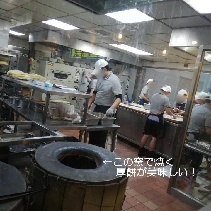 阜杭豆漿 厚餅の窯