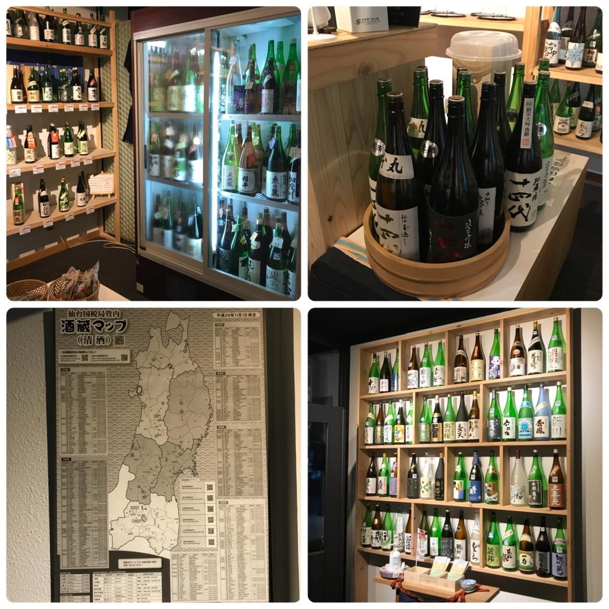 山形 酒のミュージアム