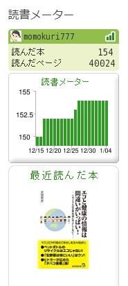 f:id:momokuri777:20170111235850j:plain