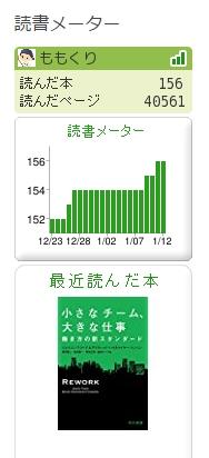f:id:momokuri777:20170112001911j:plain