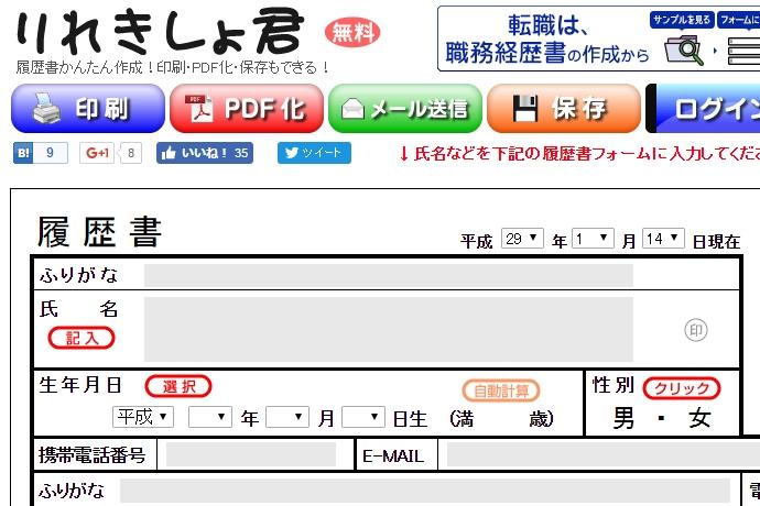 f:id:momokuri777:20170115150759j:plain