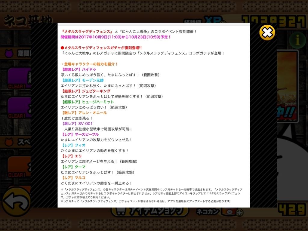 f:id:momokuri777:20171009211258j:plain