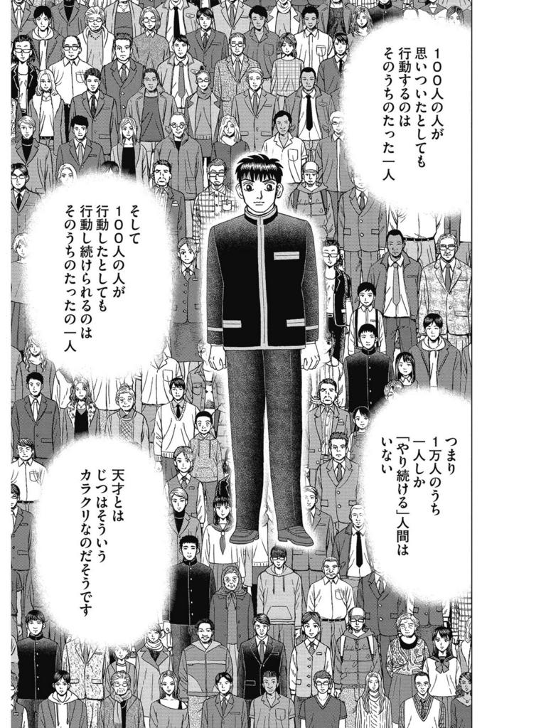 f:id:momokuri777:20171102001425j:plain