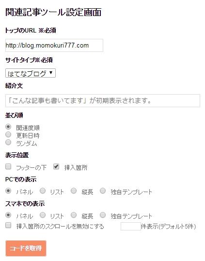 f:id:momokuri777:20180119001250j:plain