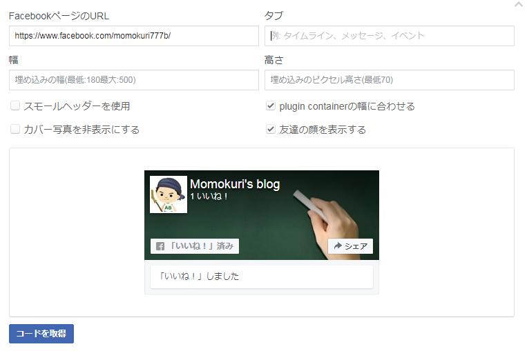 f:id:momokuri777:20180128085247p:plain