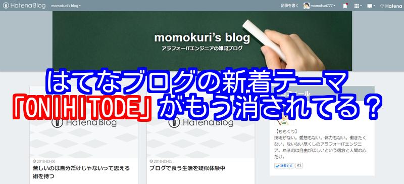 f:id:momokuri777:20180307091315p:plain