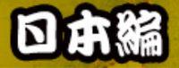 f:id:momokuri777:20180306103626p:plain