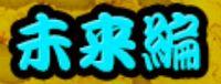 f:id:momokuri777:20180306103619p:plain