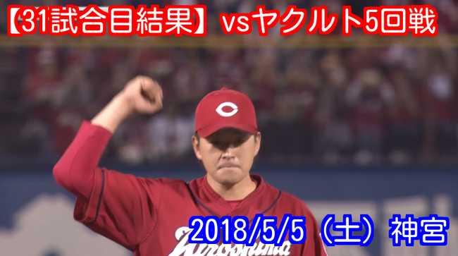 f:id:momokuri777:20180506183815j:plain