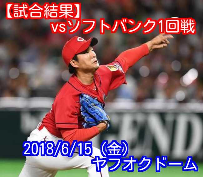 f:id:momokuri777:20180617151923j:plain