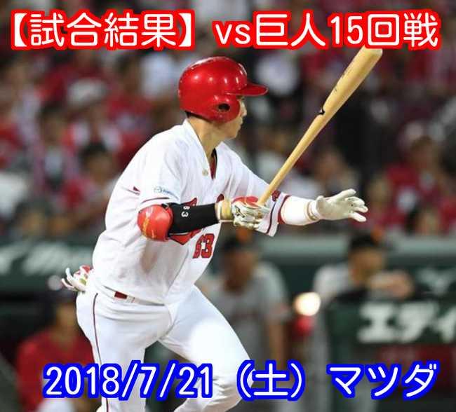 f:id:momokuri777:20180721212945j:plain