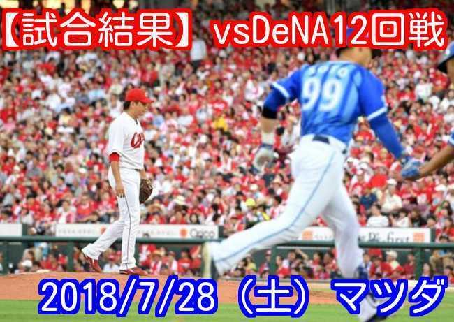 f:id:momokuri777:20180729234840j:plain