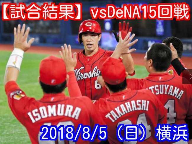 f:id:momokuri777:20180805211513j:plain