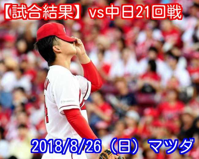 f:id:momokuri777:20180827203930j:plain