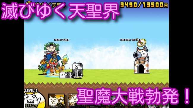 滅びゆく天聖界 コラボステージ 聖魔大戦勃発!【stage.1 / 3】にゃんこ大戦争! Battle Cats