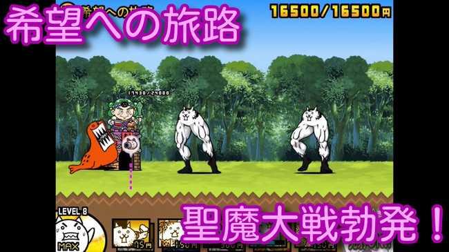 希望への旅路 コラボステージ 聖魔大戦勃発!【stage.2 / 3】にゃんこ大戦争! Battle Cats