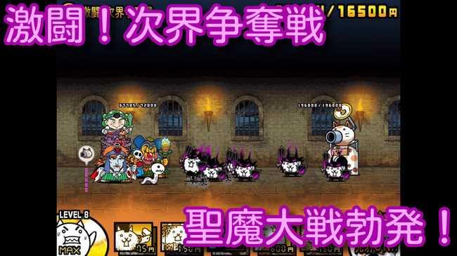 激闘!次界争奪戦 コラボステージ 聖魔大戦勃発!【stage.3 / 3】にゃんこ大戦争! Battle Cats