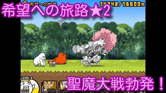 希望への旅路★2 コラボステージ 聖魔大戦勃発!【stage.2 / 3】にゃんこ大戦争! Battle Cats