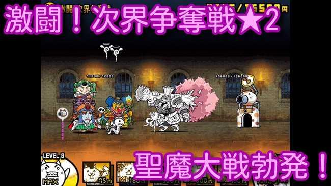 激闘!次界争奪戦★2 コラボステージ 聖魔大戦勃発!【stage.3 / 3】にゃんこ大戦争! Battle Cats