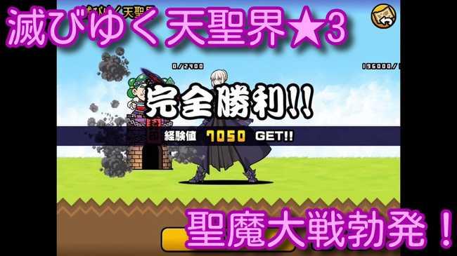滅びゆく天聖界★3 コラボステージ 聖魔大戦勃発!【stage.1 / 3】にゃんこ大戦争! Battle Cats
