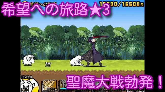 希望への旅路★3 コラボステージ 聖魔大戦勃発!【stage.2 / 3】にゃんこ大戦争! Battle Cats