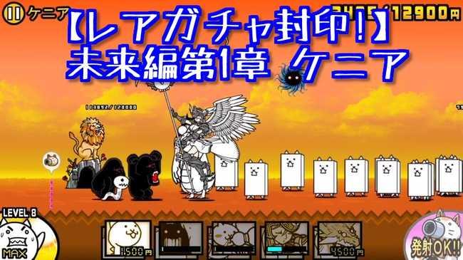 【レアガチャ封印!】未来編第1章 ケニア [2018/12/13] 無課金 にゃんこ大戦争! Battle Cats