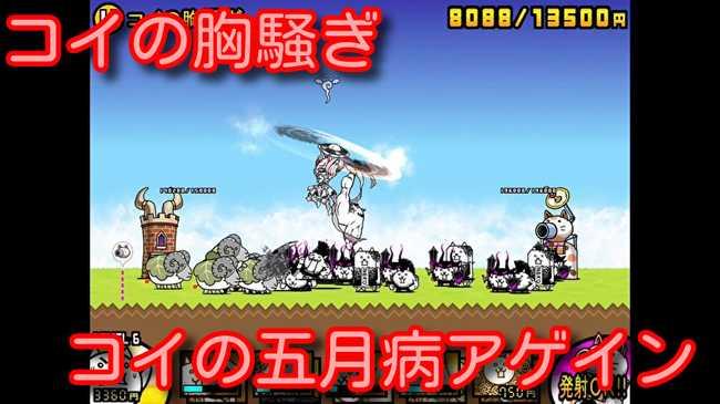 コイの胸騒ぎ スペシャルステージ コイの五月病アゲイン【stage.1 / 5】にゃんこ大戦争! Battle Cats