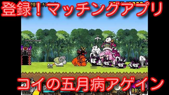 登録!マッチングアプリ スペシャルステージ コイの五月病アゲイン【stage.2 / 5】にゃんこ大戦争! Battle Cats