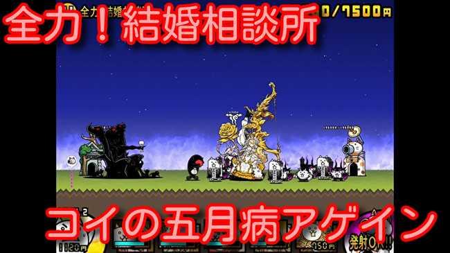 全力!結婚相談所 スペシャルステージ コイの五月病アゲイン【stage.4 / 5】にゃんこ大戦争! Battle Cats