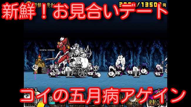 新鮮!お見合いデート スペシャルステージ コイの五月病アゲイン【stage.3 / 5】にゃんこ大戦争! Battle Cats
